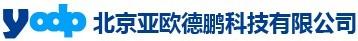 北京亚欧德鹏科技有限公司