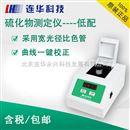 水质污染物硫化物测定仪—低配