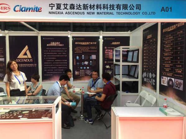 2017中国材料大会在银川举行