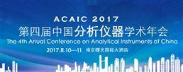 2017第四届中国分析仪器学术年会
