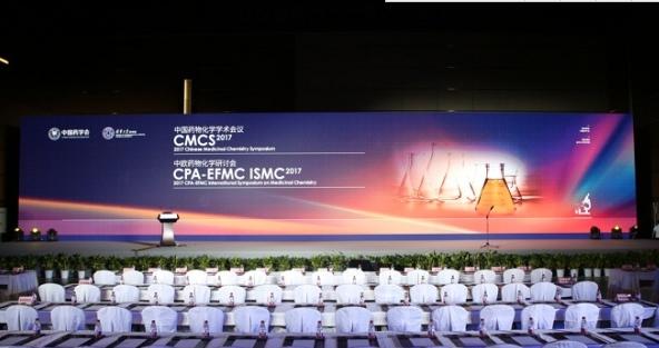 2017年中国药物化学学术会议在国家会议中心盛大开幕