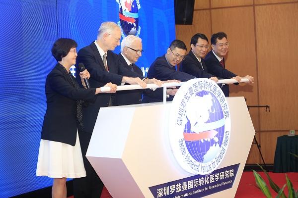 深圳生物医药创新研发及产业发展国际峰会